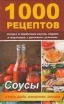 1000 рецептов острых и пикантных соусов, подлив и маринадов в домашних условиях