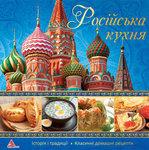 Росiйська кухня