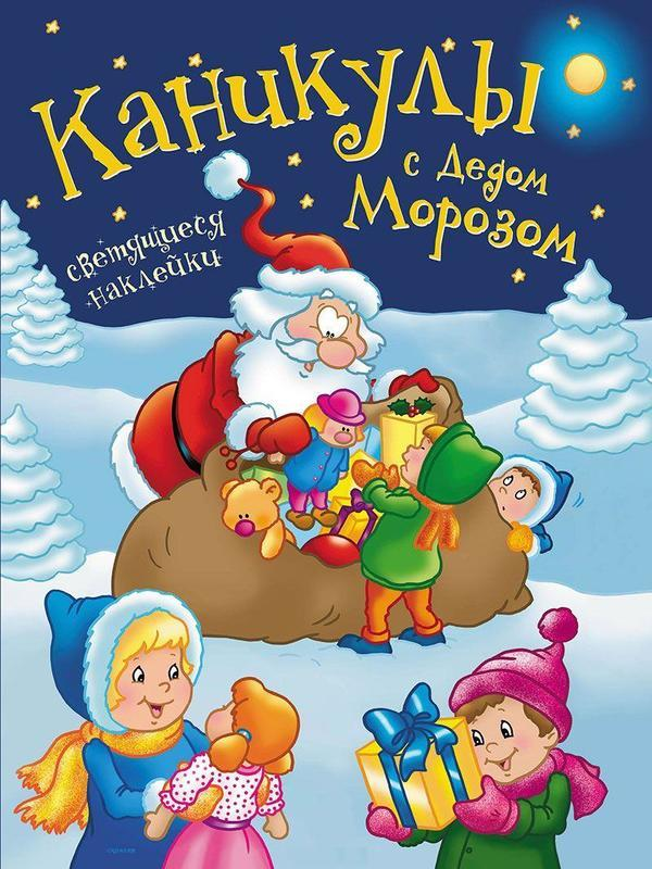 """Купить книгу """"Каникулы с Дедом Морозом (+ светящиеся наклейки)"""""""