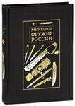 Холодное оружие России. Полная энциклопедия (подарочное издание)