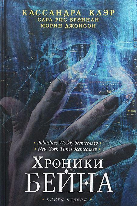 """Купить книгу """"Хроники Бейна. Книга первая"""""""
