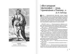 Апология Сократа. Критон. Протагор (сборник) читать