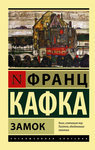 Обложки книг Франц Кафка