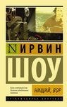 """Книга """"Нищий, вор"""" обложка"""