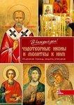 Чудотворные иконы и молитвы к ним. Исцеление, помощь, защита, утешение