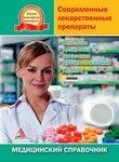 Современные лекарственные препараты. Медицинский справочник