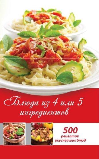 Блюда из 4 или 5 ингредиентов - купить и читать книгу