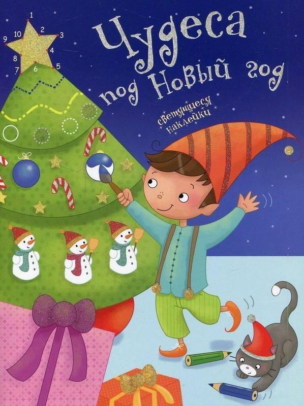 """Купить книгу """"Чудеса под Новый год (+ светящиеся наклейки)"""""""