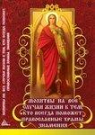 Молитвы на все случаи жизни к тем, кто всегда поможет. Православные храмы. Знамения