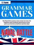 Grammar Games: Naval Battle / Грамматические игры для изучения английского языка. Морской бой
