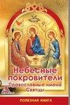 Небесные покровители. Православные имена. Святцы