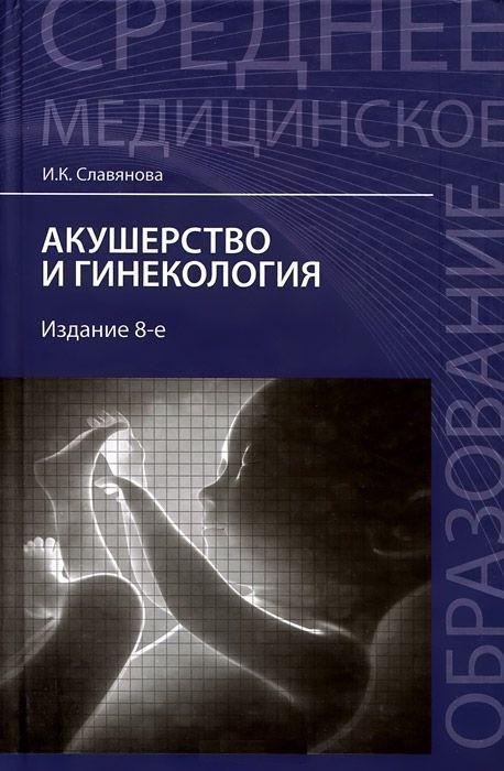 """Купить книгу """"Акушерство и гинекология. Учебник"""""""