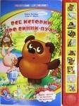 Все истории про Винни-Пуха. Книжка-игрушка