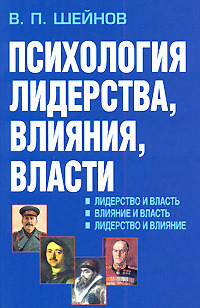 """Купить книгу """"Психология лидерства, влияния, власти"""""""