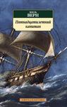 Пятнадцатилетний капитан - купить и читать книгу
