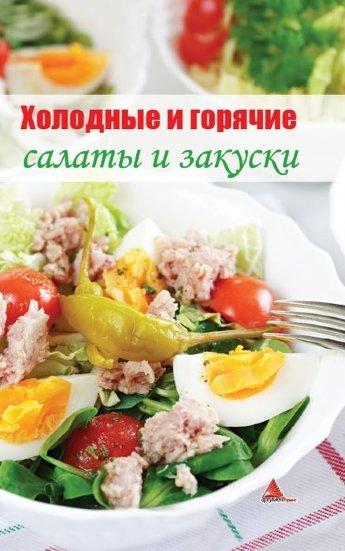 """Купить книгу """"Холодные и горячие салаты и закуски"""""""