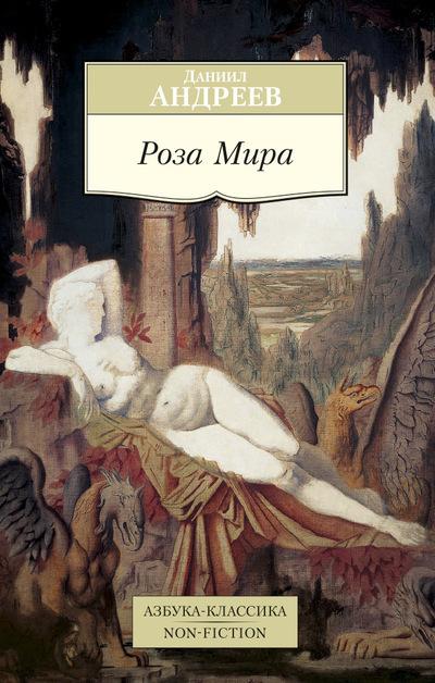 Роза Мира - купить и читать книгу