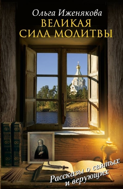 """Купить книгу """"Великая сила молитвы"""""""