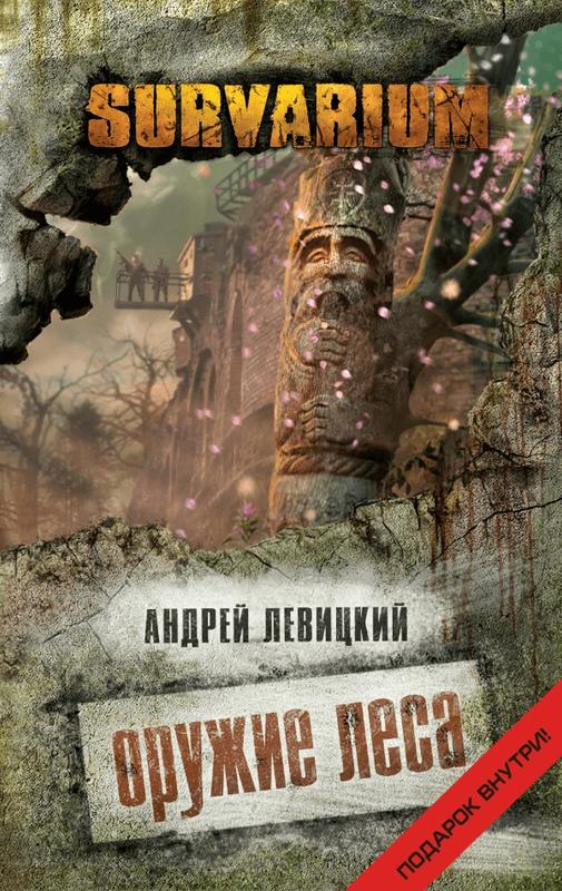 """Купить книгу """"Оружие Леса"""""""