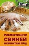 """Фото книги """"Прибыльное разведение свиней быстрорастущих пород"""""""