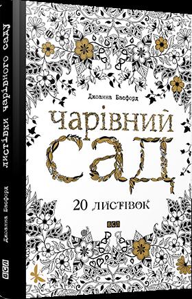 """Купить книгу """"Листівки чарівного саду"""""""