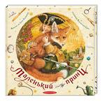 """Обложка книги """"Маленький принц"""""""