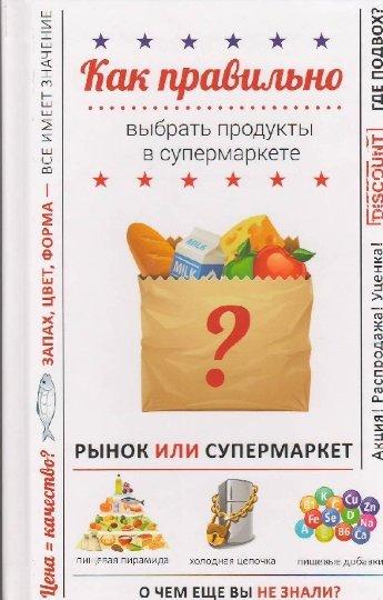 """Купить книгу """"Как правильно выбрать продукты в супермаркете"""""""