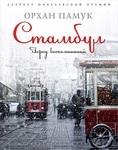 Стамбул. Город воспоминаний
