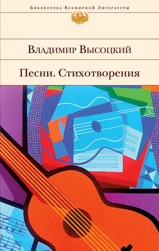 """Купить книгу """"Владимир Высоцкий. Песни. Стихотворения"""""""