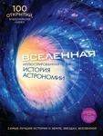 Вселенная. Иллюстрированная история астрономии (+ путеводитель)