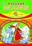 Русские сказки. Раскраска-развивайка