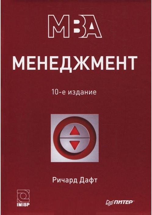 """Купить книгу """"Менеджмент"""""""