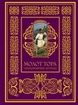 """Книга """"Молот Тора"""" обложка"""