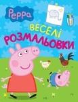 Свинка Пеппа. Веселі розмальовки