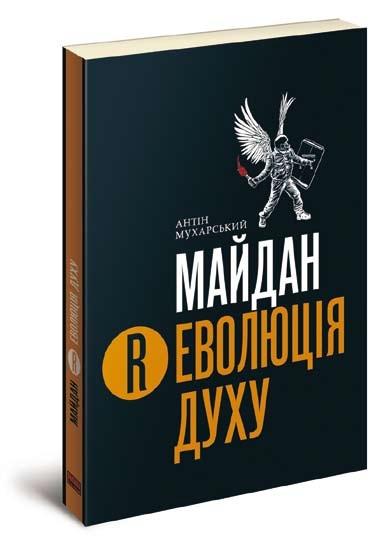 """Купить книгу """"Майдан. Революція Духу"""""""
