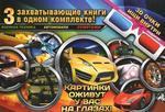 """Книга """"Суперавтомобили в 3D (комплект из 3 книг + 3D-очки)"""" обложка"""