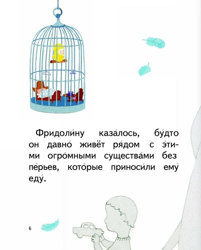 """Купить книгу """"Фридолин"""""""