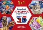 Волшебный 3D подарок с чудо-очками (комплект из 5 книг + 3D-очки)