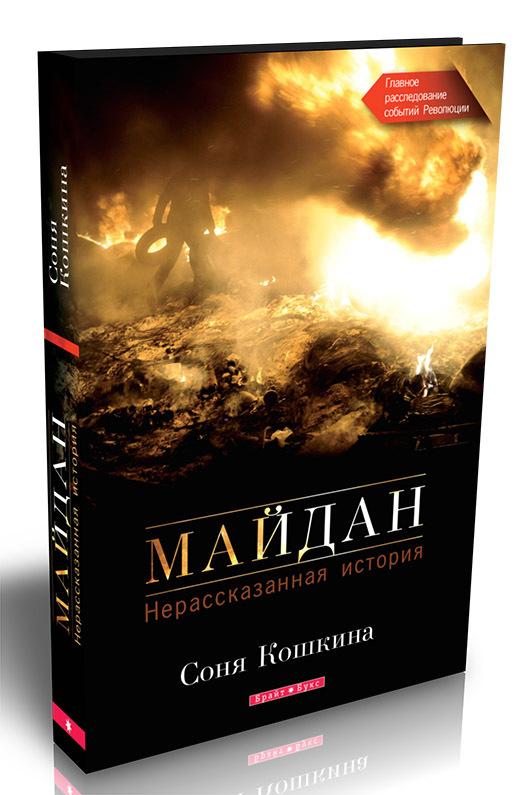 """Купить книгу """"Майдан. Нерассказанная история"""""""