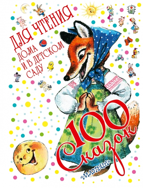"""Купить книгу """"100 сказок для чтения дома и в детском саду"""""""