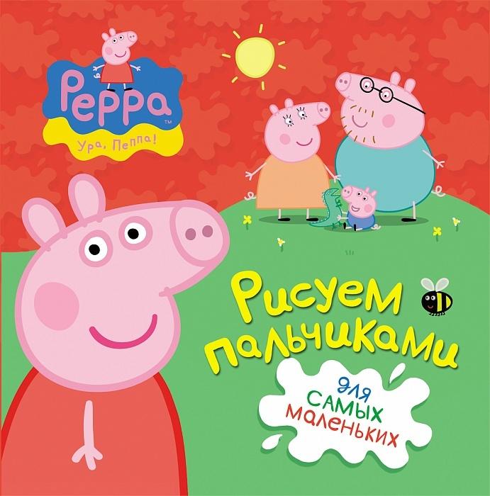"""Купить книгу """"Свинка Пеппа. Рисуем пальчиками (красная)"""""""