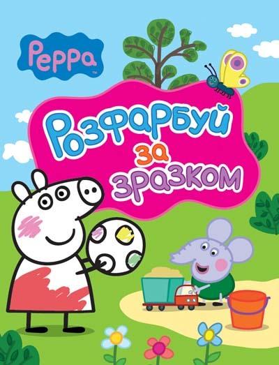 """Купить книгу """"Свинка Пеппа. Розфарбуй за зразком (рожева)"""""""