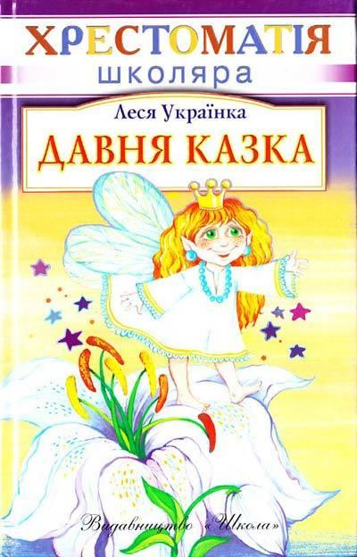 "Купить книгу ""Давня казка"""