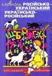 Російсько-український та українсько-російський словник