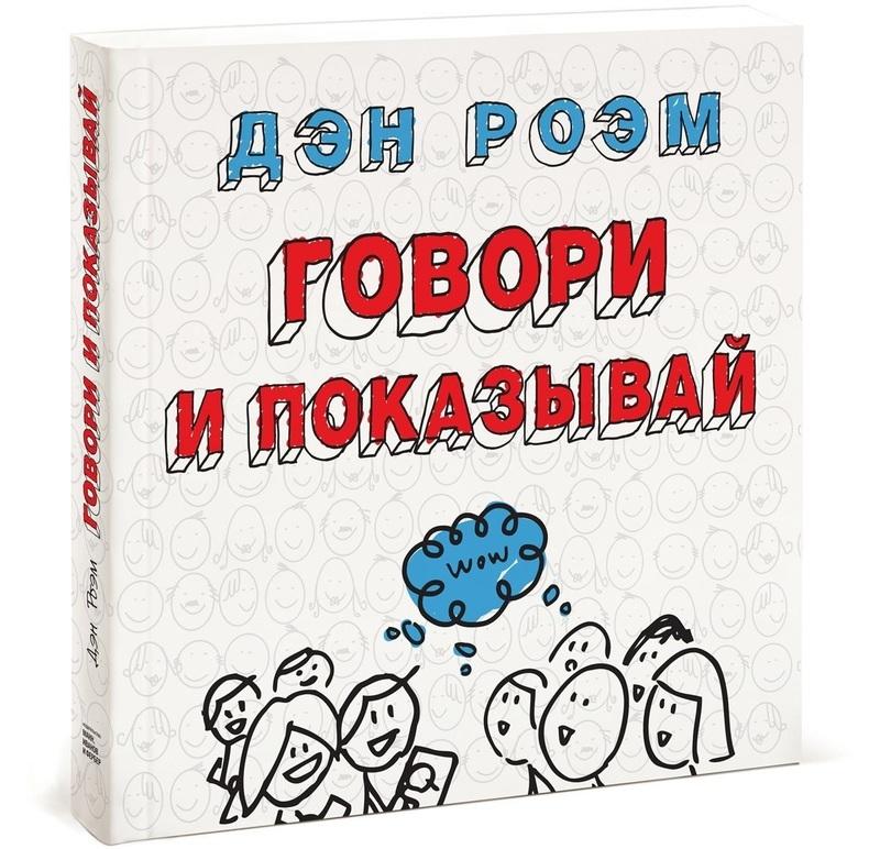 """Купить книгу """"Говори и показывай"""""""