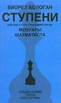 Ступени или как стать гроссмейстером. Мемуары шахматиста