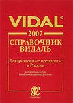 Vidal 2007. Справочник Видаль. Лекарственные препараты в России