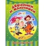 Девчонки и мальчишки. Стихи для детей 3-4 лет