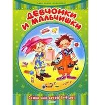 """Купить книгу """"Девчонки и мальчишки. Стихи для детей 3-4 лет"""""""