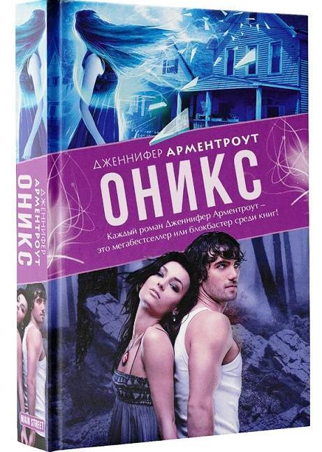 """Купить книгу """"Оникс"""""""